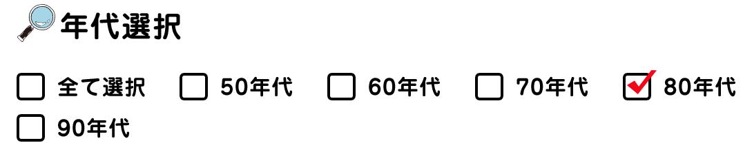 f:id:yamada0221:20201008004223p:plain
