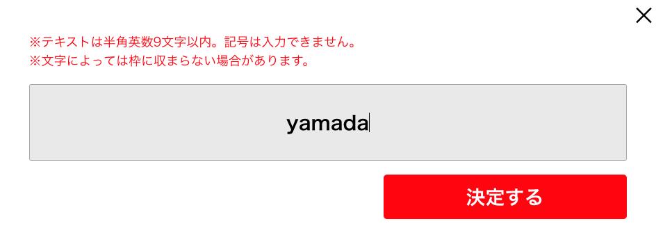f:id:yamada0221:20201008004233p:plain