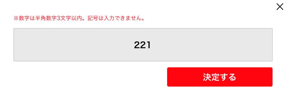 f:id:yamada0221:20201008004236p:plain