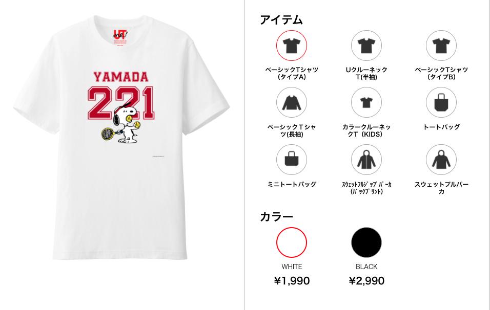 f:id:yamada0221:20201008004250p:plain