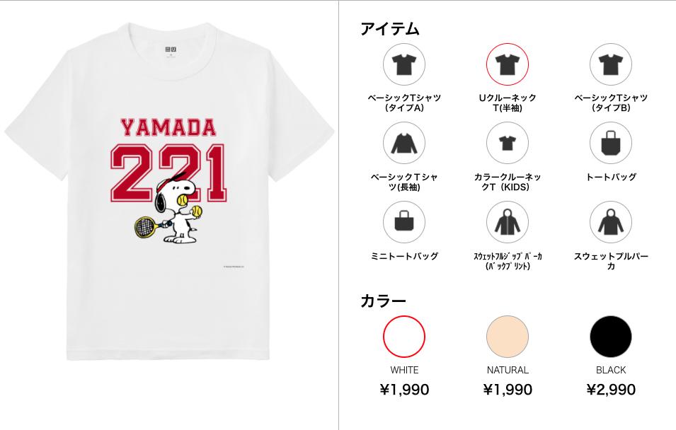 f:id:yamada0221:20201008004253p:plain