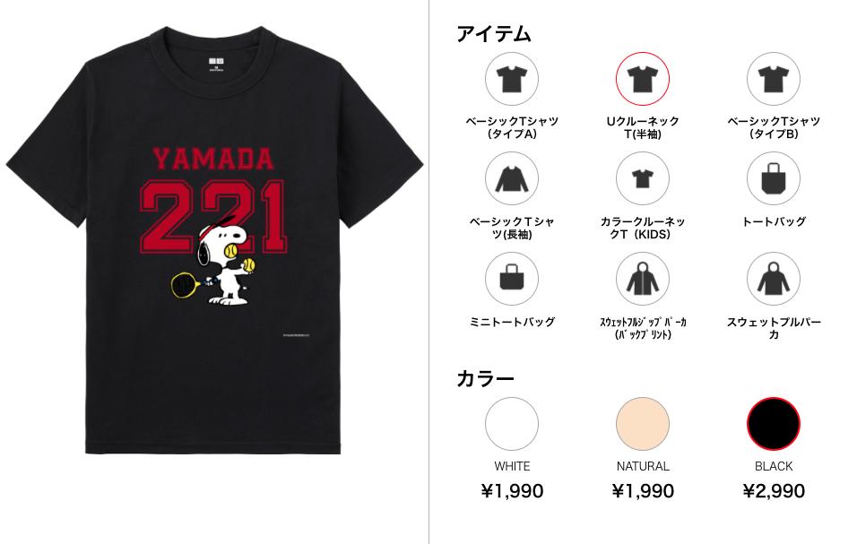 f:id:yamada0221:20201008004258p:plain