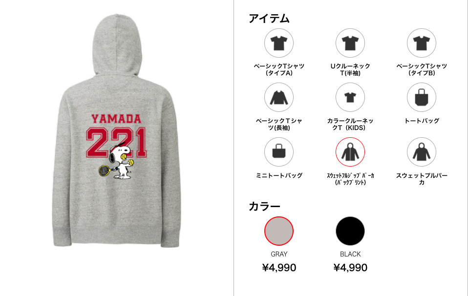 f:id:yamada0221:20201008004302p:plain
