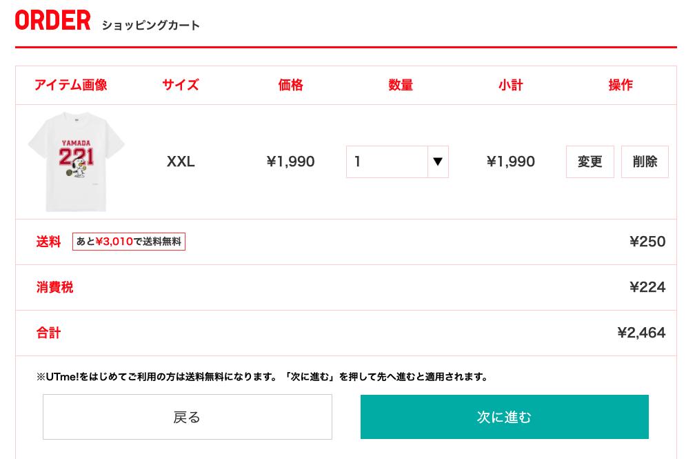 f:id:yamada0221:20201008004311p:plain