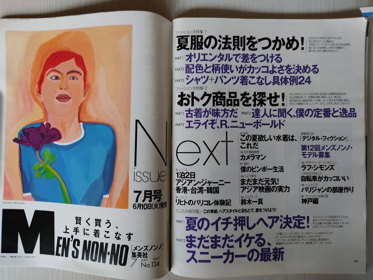 f:id:yamada0221:20201110171701j:plain