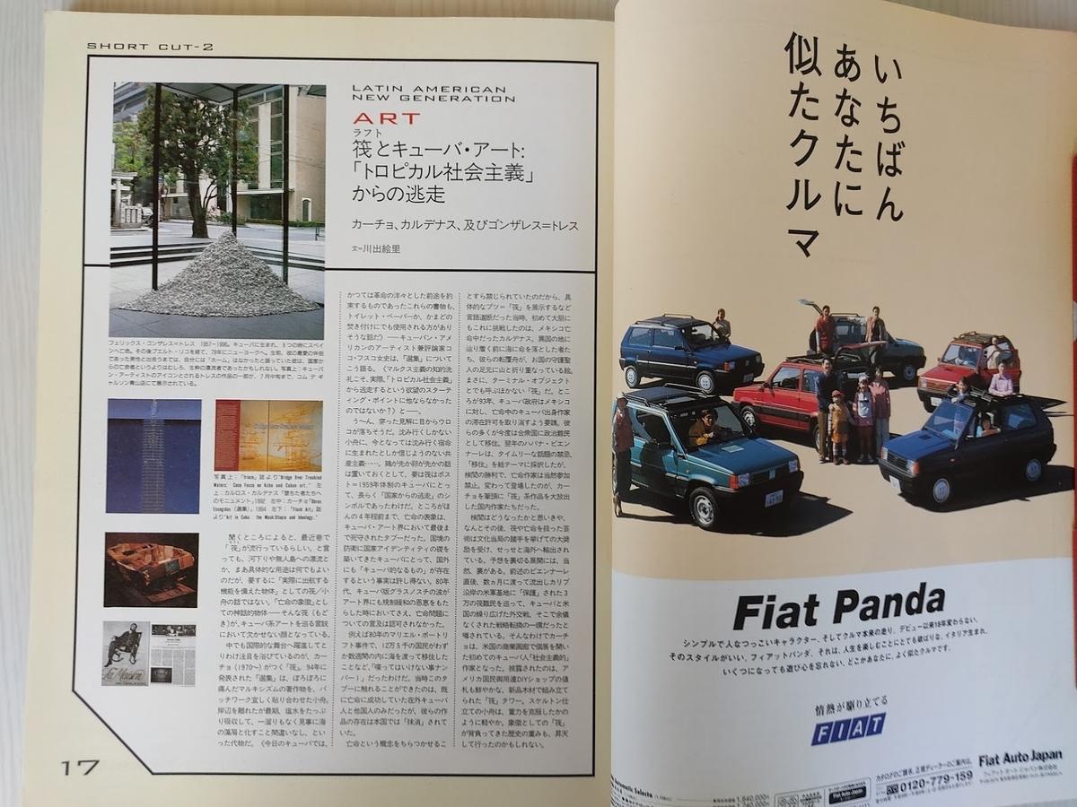 f:id:yamada0221:20201117104208j:plain
