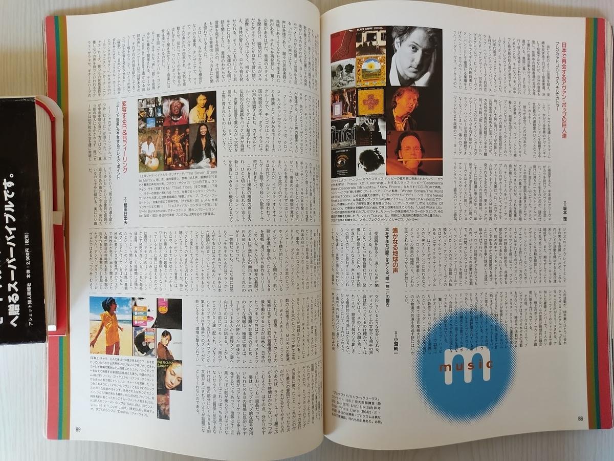 f:id:yamada0221:20201117105043j:plain