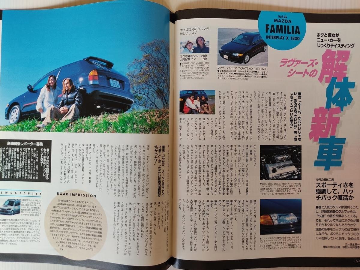 f:id:yamada0221:20201125143950j:plain