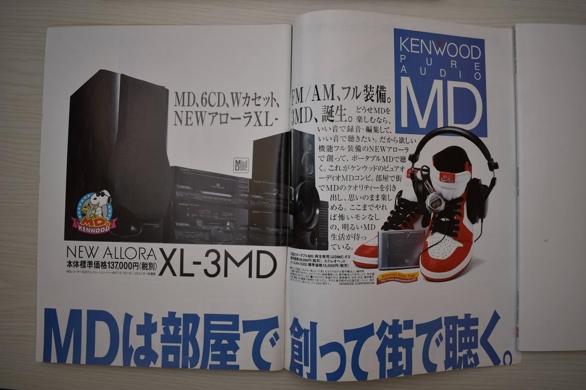 f:id:yamada0221:20201130165402j:plain