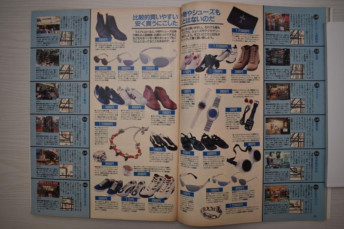 f:id:yamada0221:20201130173657j:plain