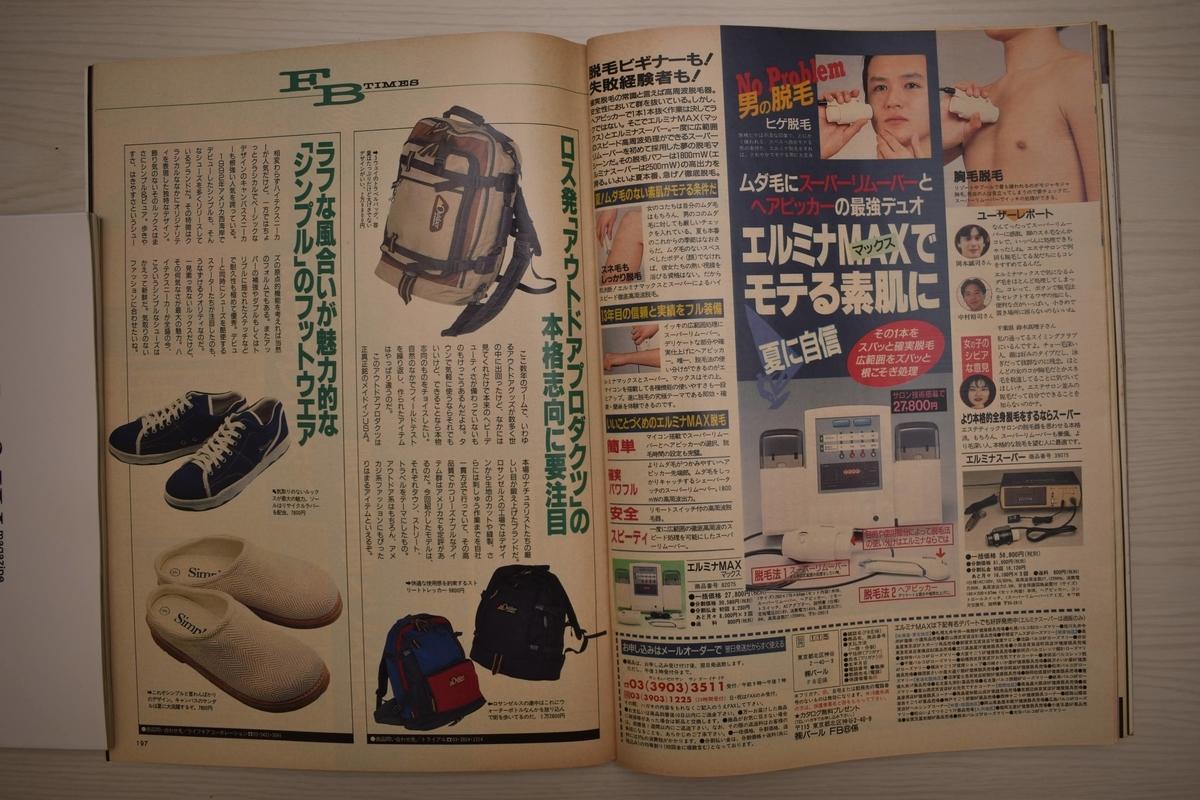 f:id:yamada0221:20201130175316j:plain