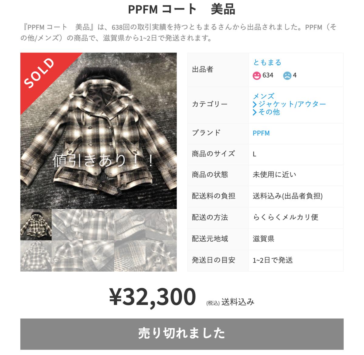 f:id:yamada0221:20201223131107p:plain