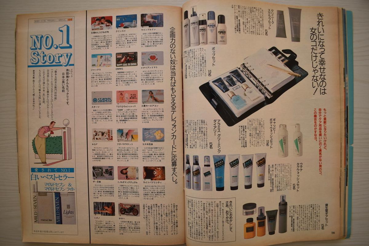 f:id:yamada0221:20210302133142j:plain