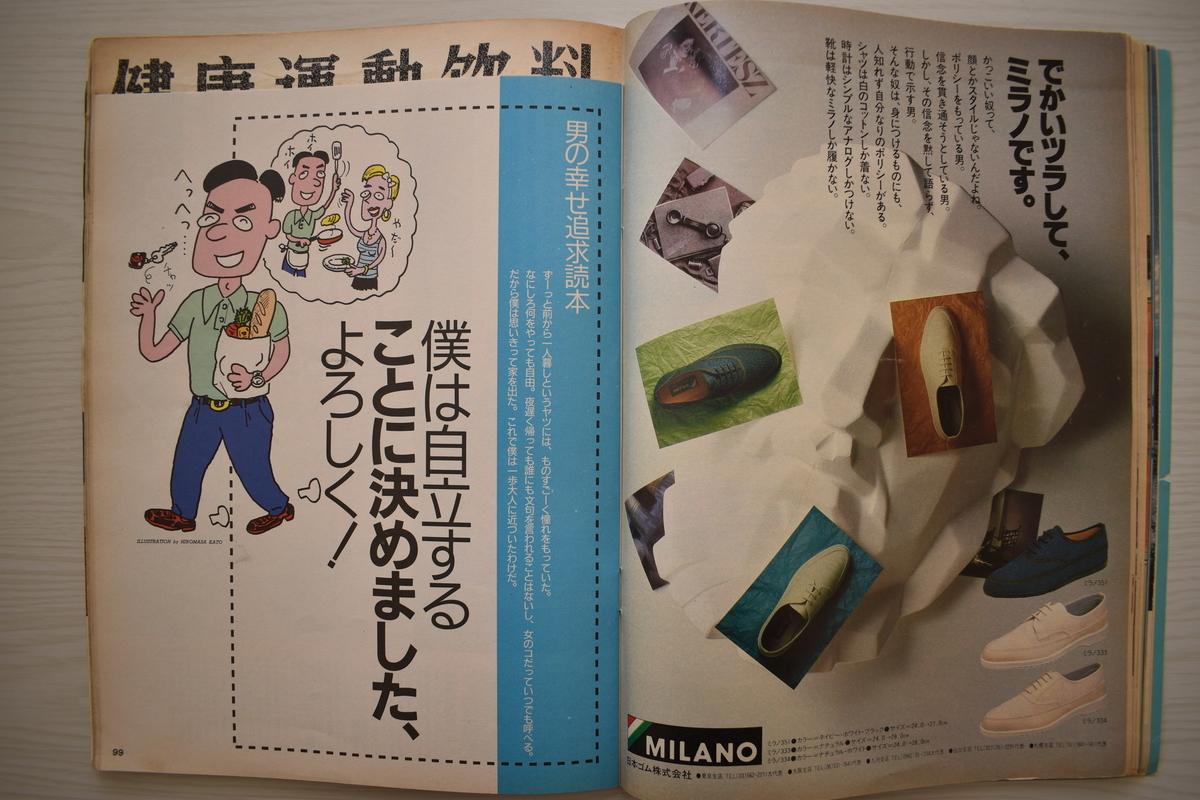 f:id:yamada0221:20210302133531j:plain