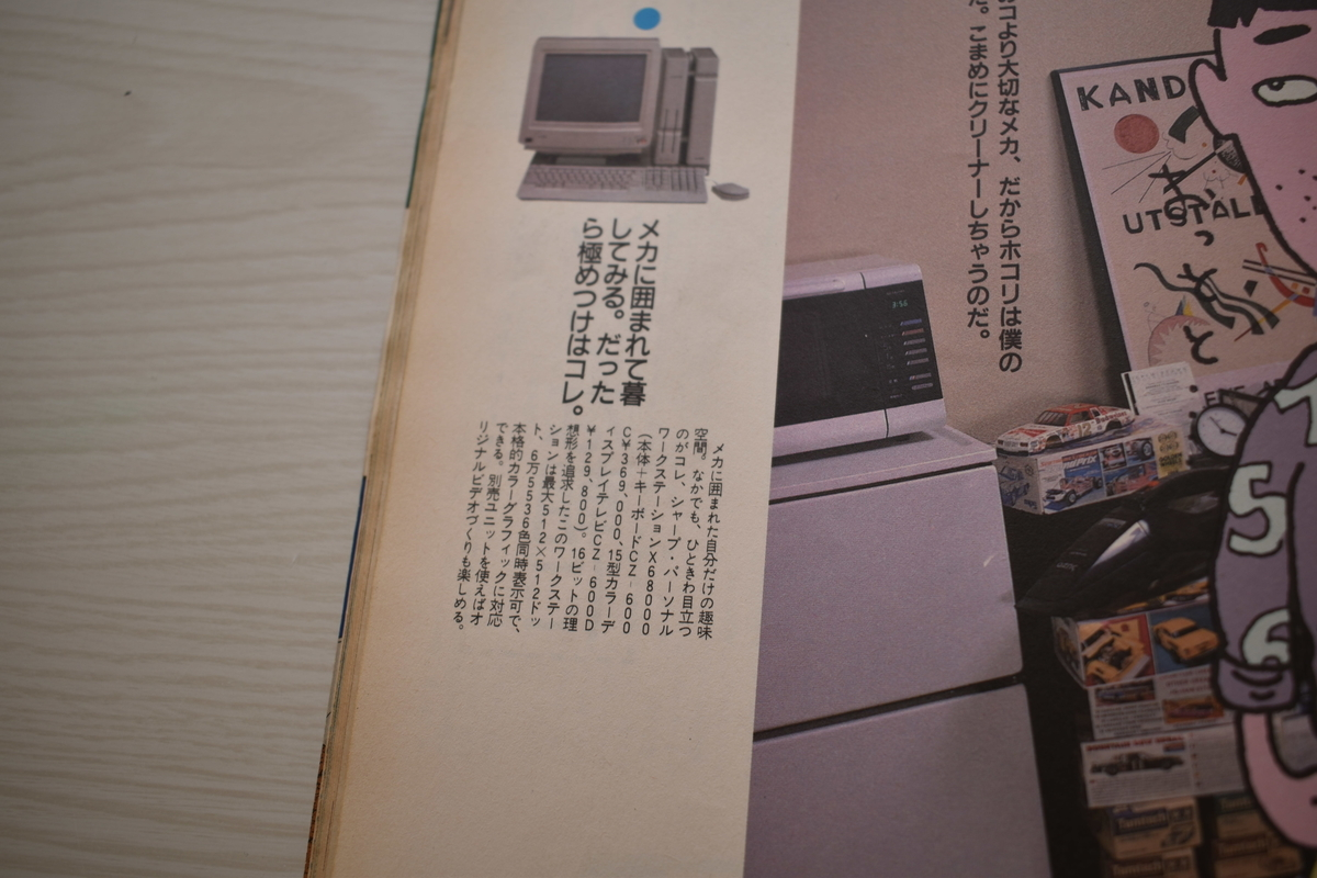 f:id:yamada0221:20210302133658j:plain