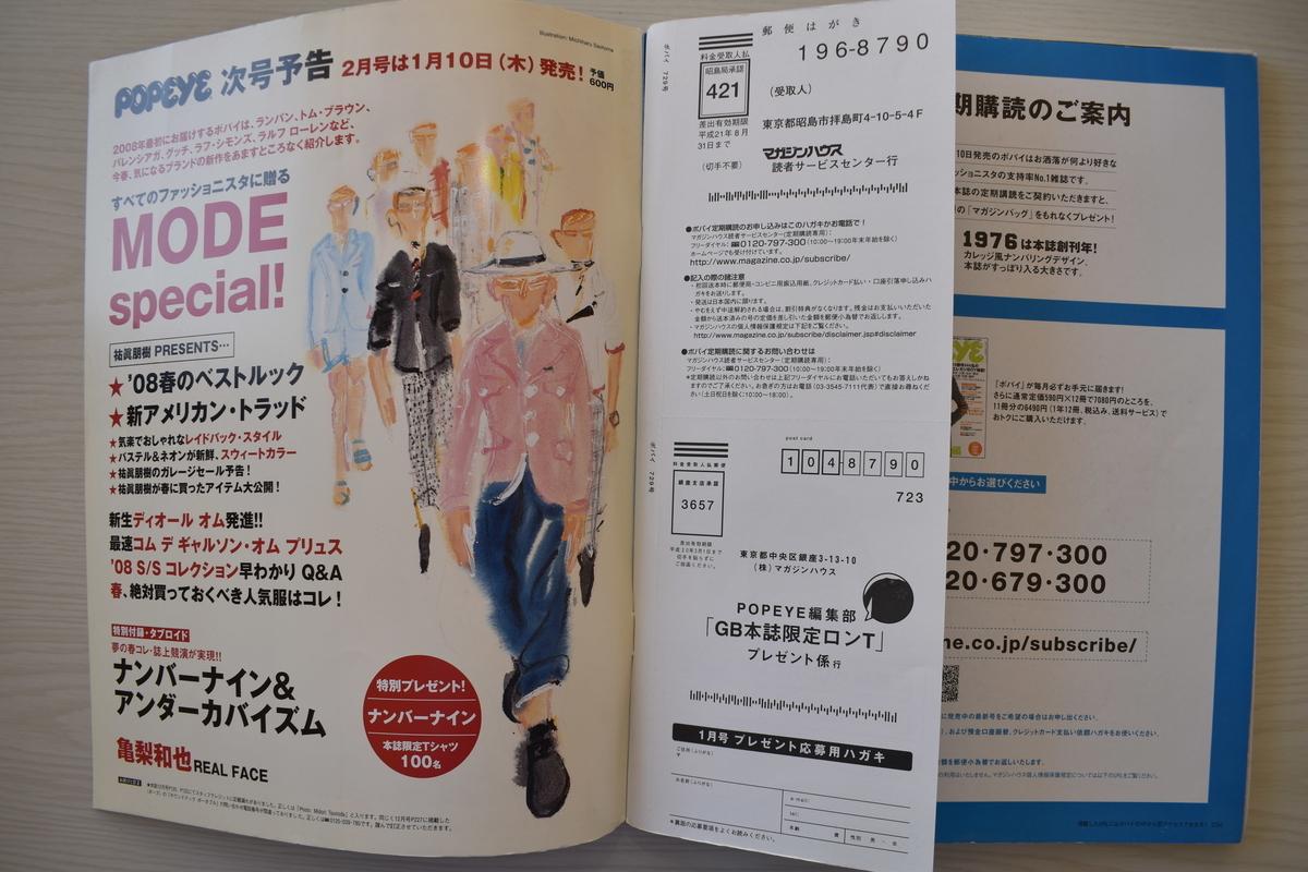 f:id:yamada0221:20210317145908j:plain