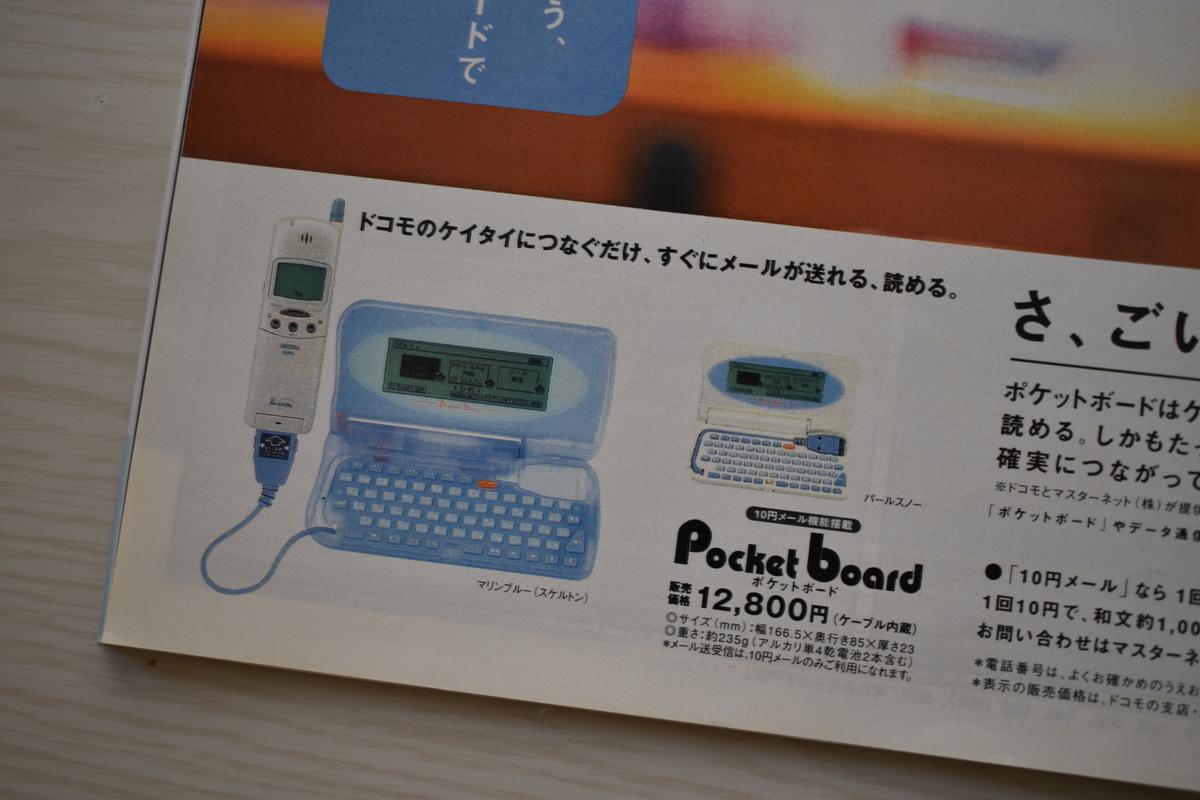 f:id:yamada0221:20210331100428j:plain
