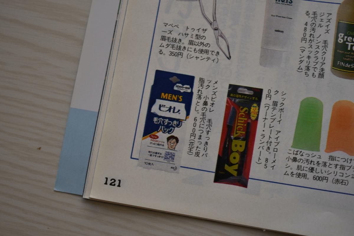 f:id:yamada0221:20210331101820j:plain