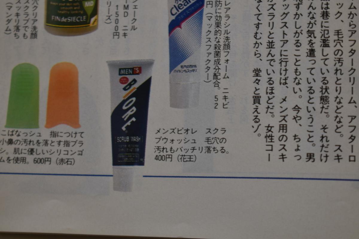 f:id:yamada0221:20210331101837j:plain