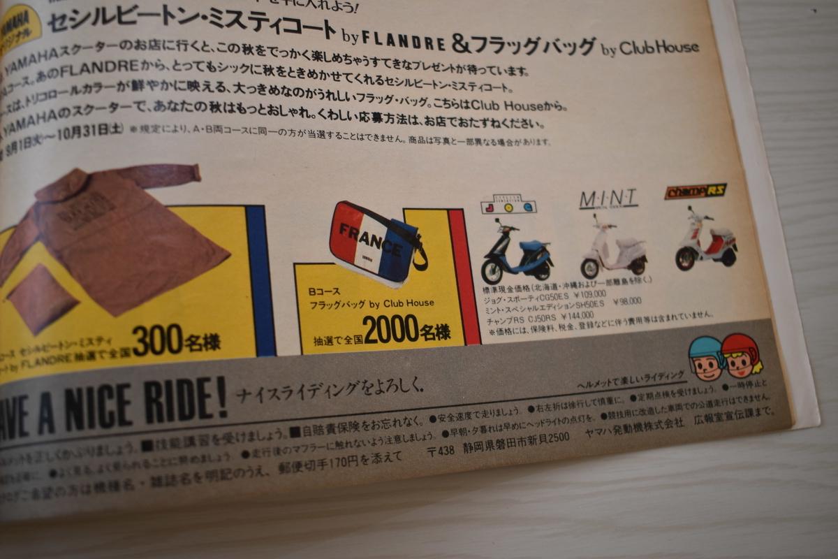 f:id:yamada0221:20210414100811j:plain