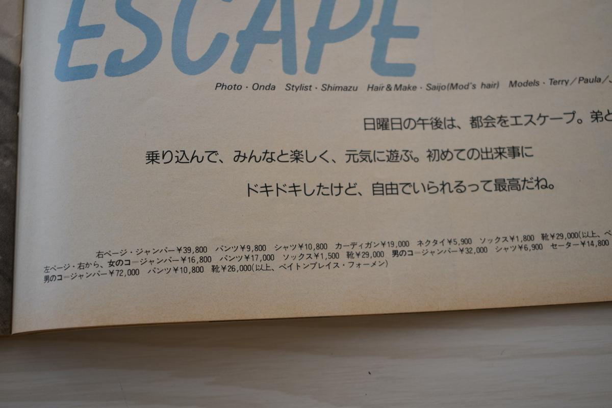f:id:yamada0221:20210414103813j:plain