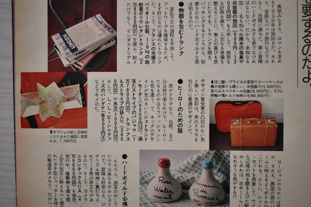 f:id:yamada0221:20210419111756j:plain