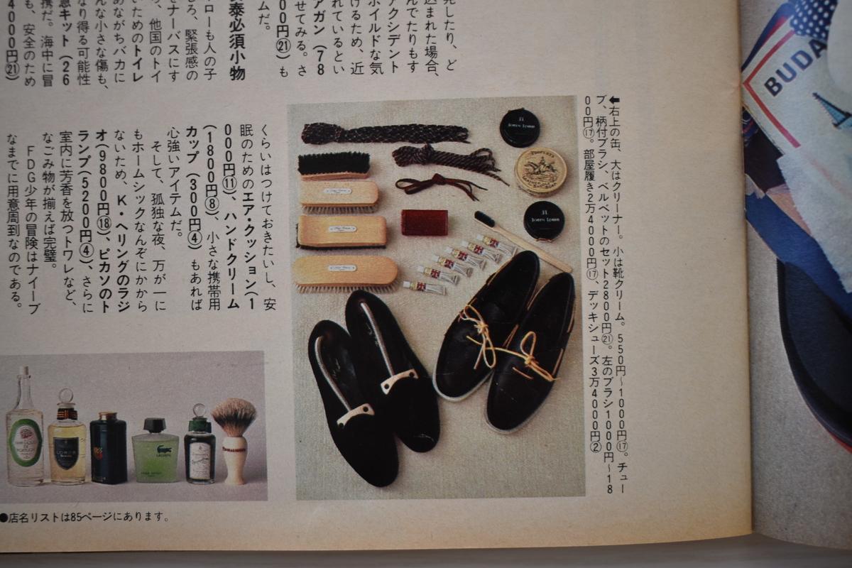 f:id:yamada0221:20210419111812j:plain