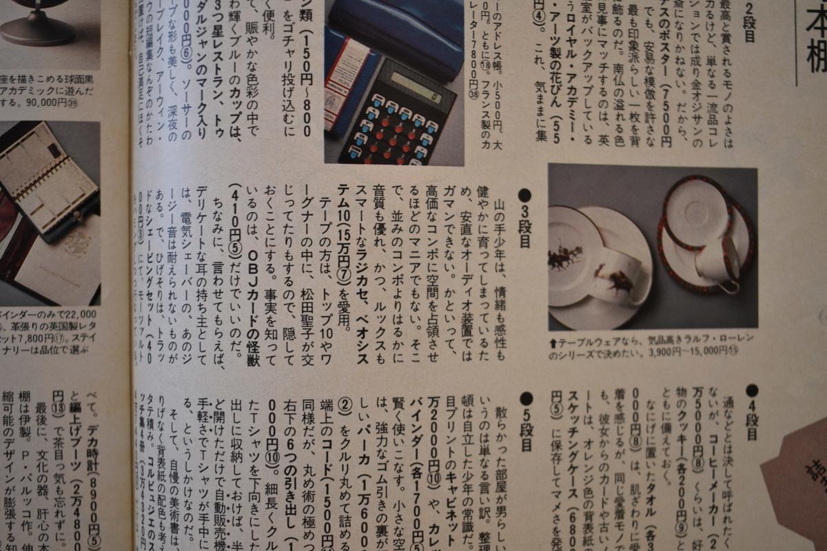 f:id:yamada0221:20210419111847j:plain