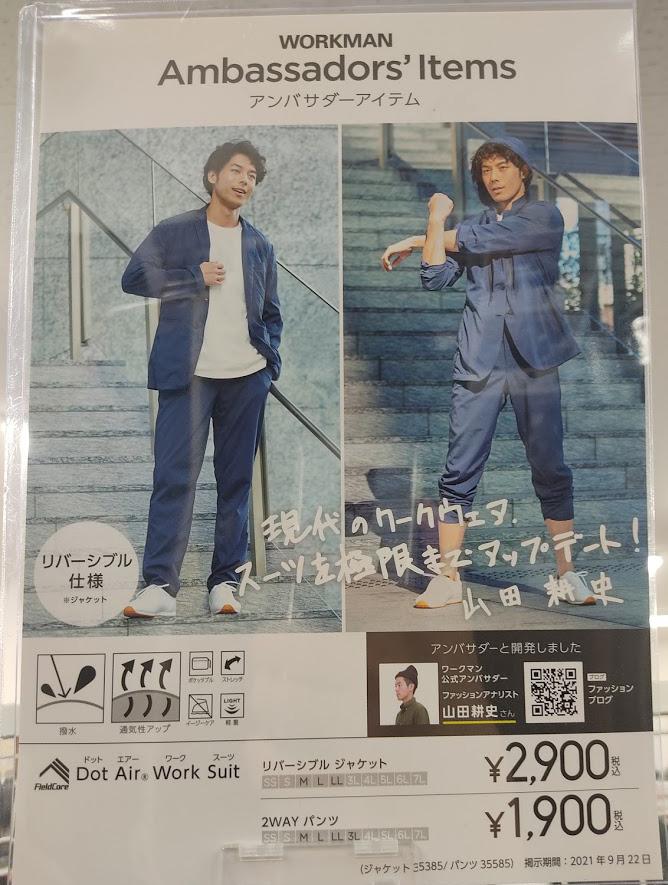 f:id:yamada0221:20210525122407j:plain