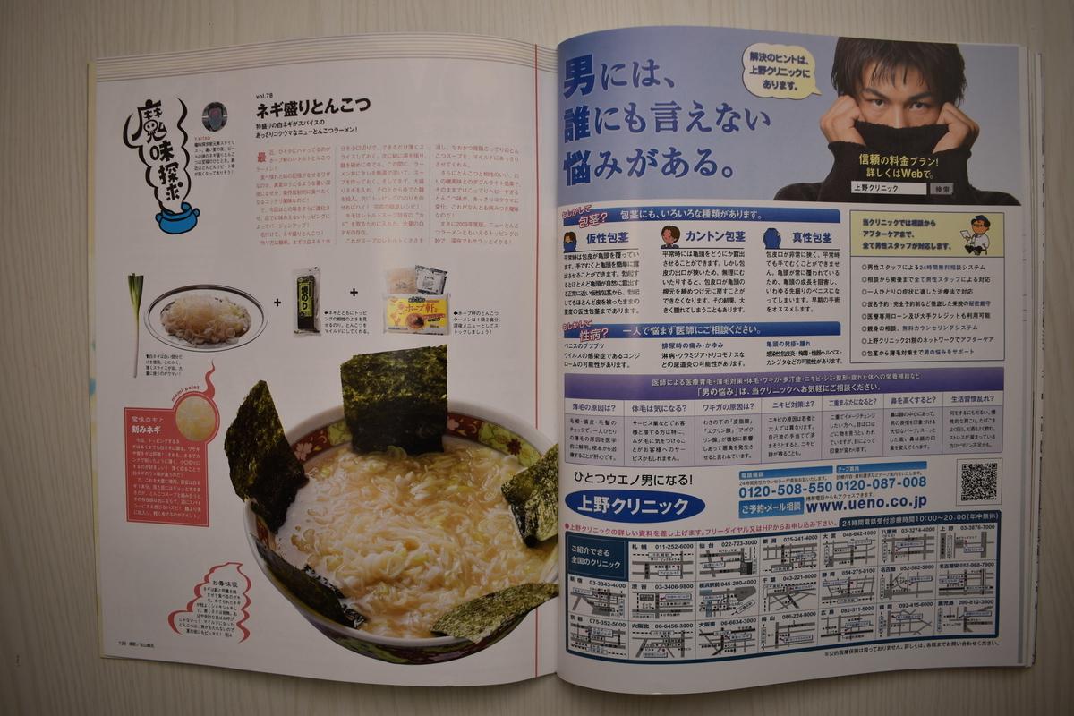 f:id:yamada0221:20210531105759j:plain