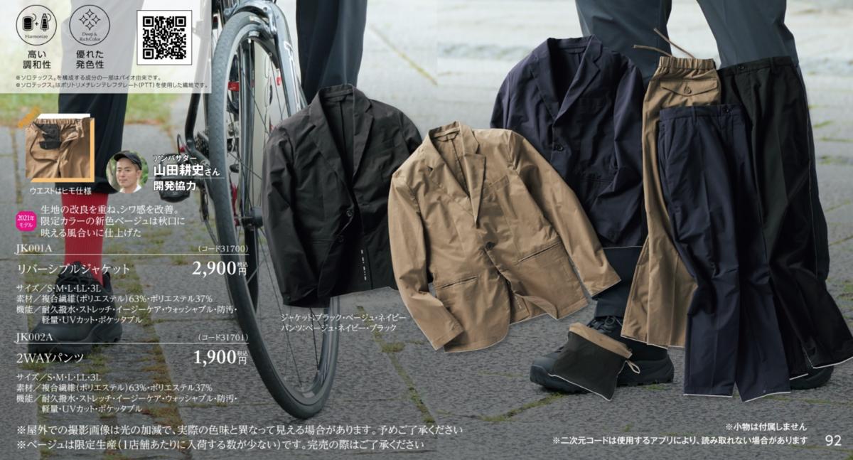 f:id:yamada0221:20210922095757p:plain