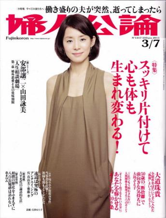 マガジンの石田ゆり子さん