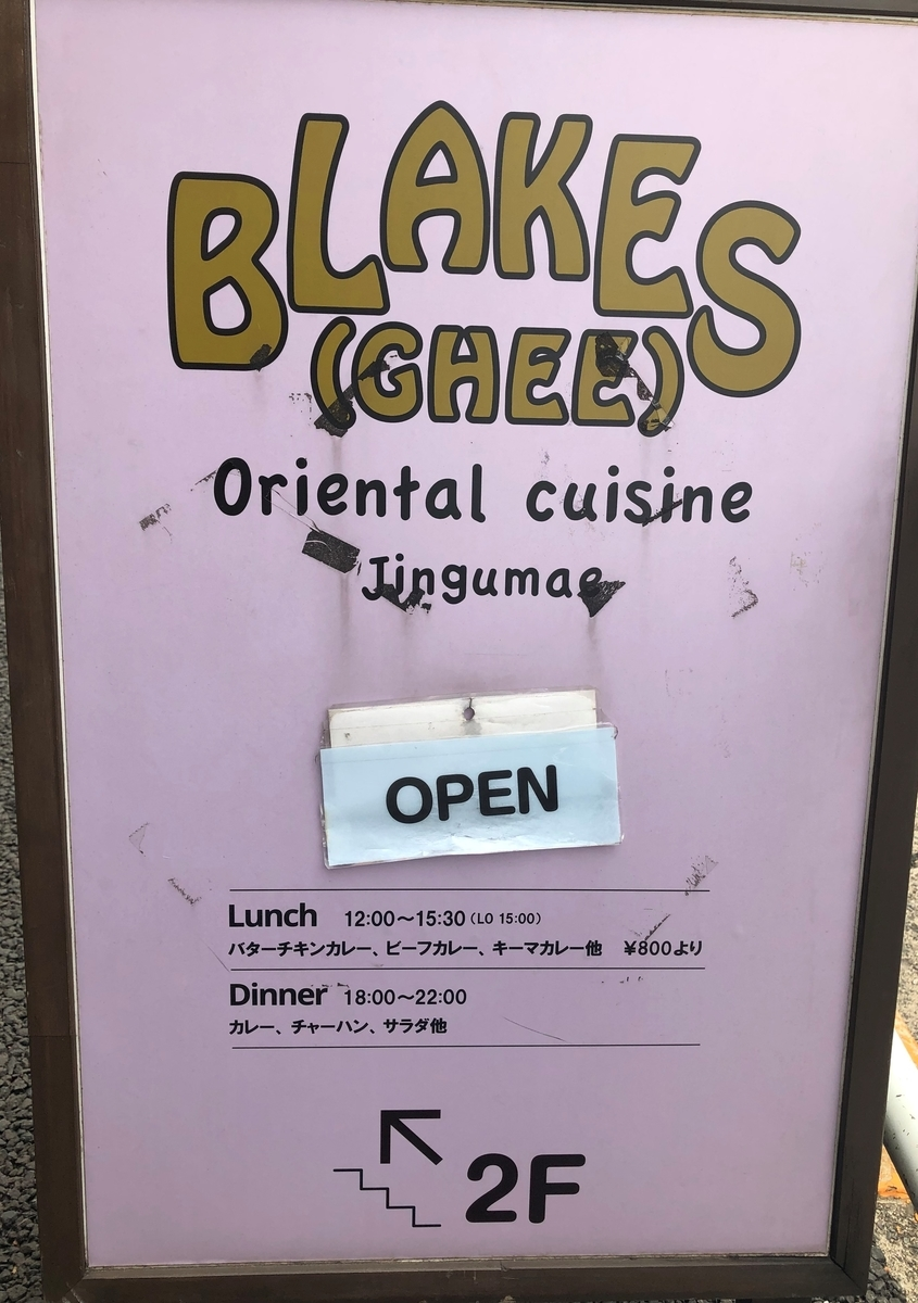 BLAKES(ブレイクス) 2階にあります