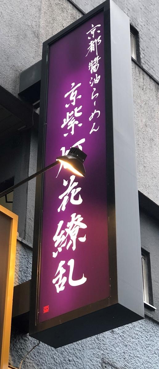 京紫灯花繚乱 京風の看板