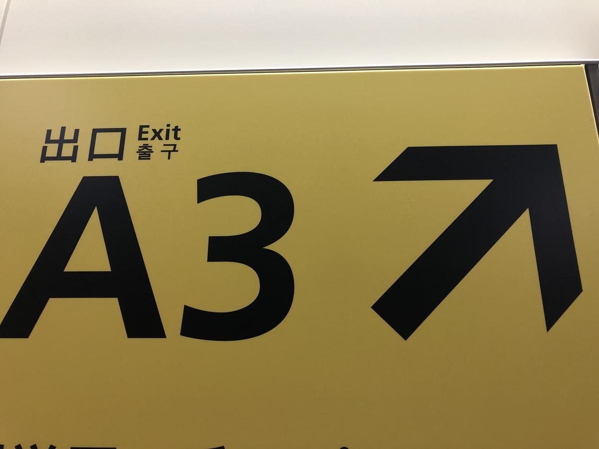 国立競技場駅からヨゴロウまでの行き方① 国立競技場駅A3出口を右に出て直進