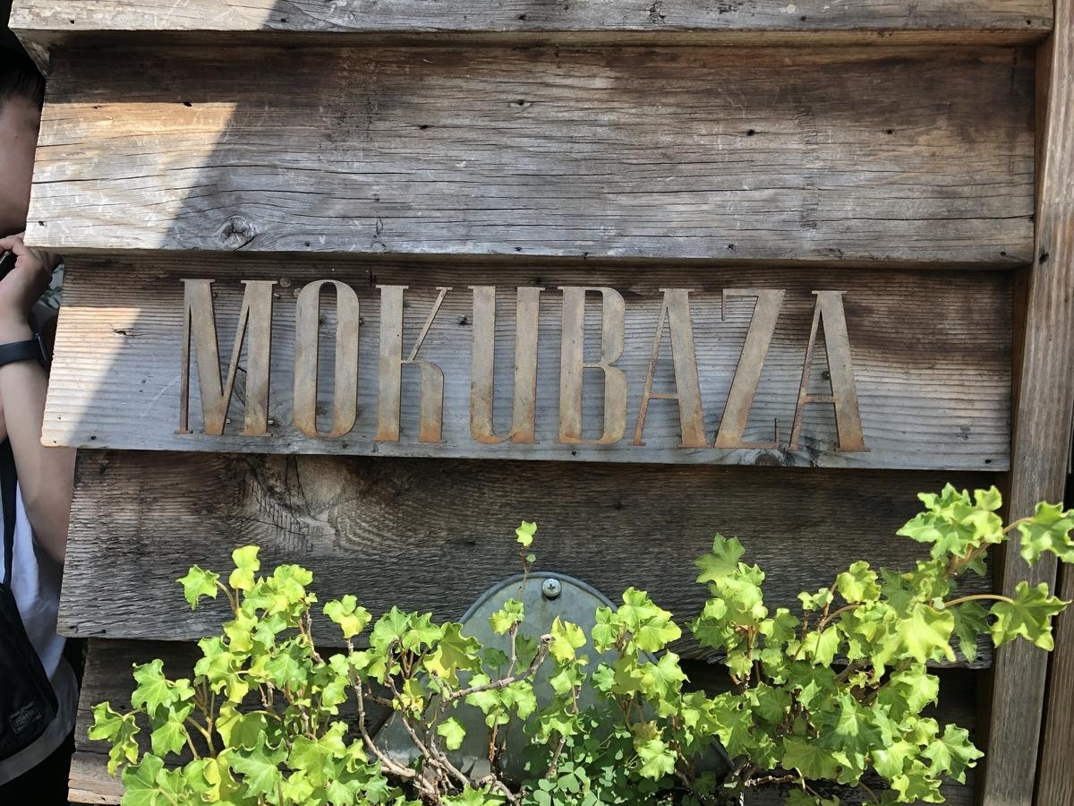 MOKUBAZA看板