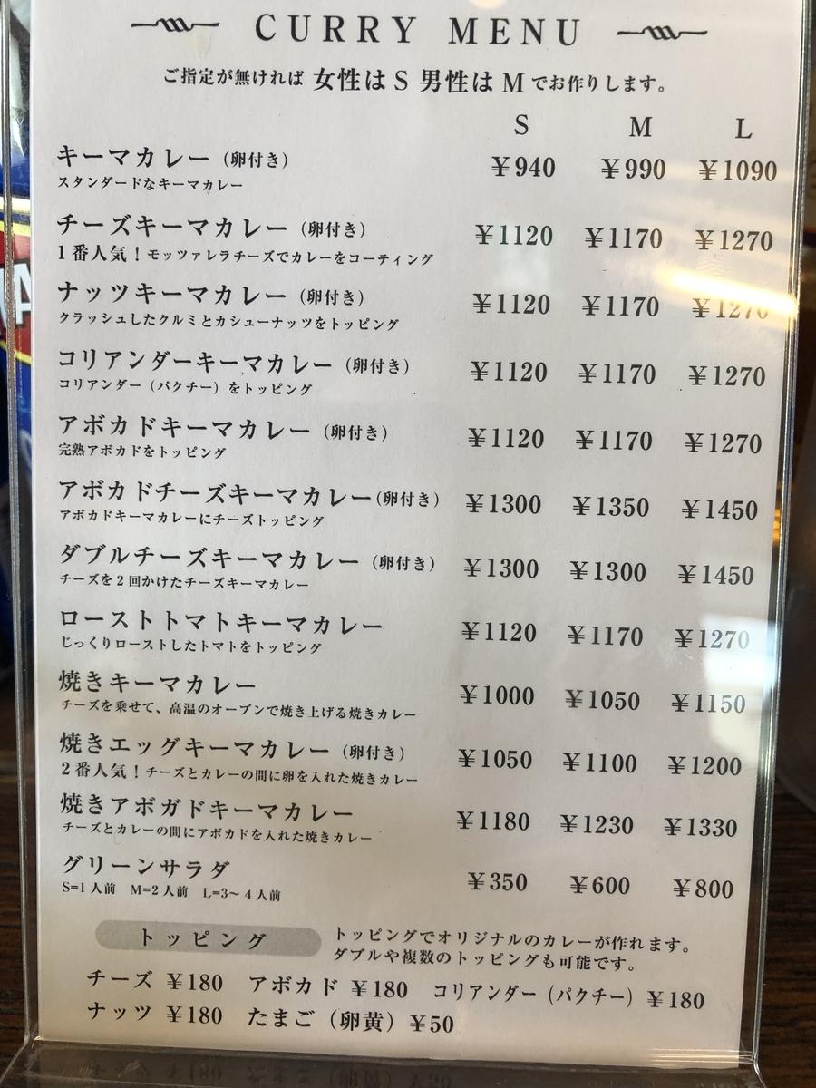 MOKUBAZA  全メニューと値段
