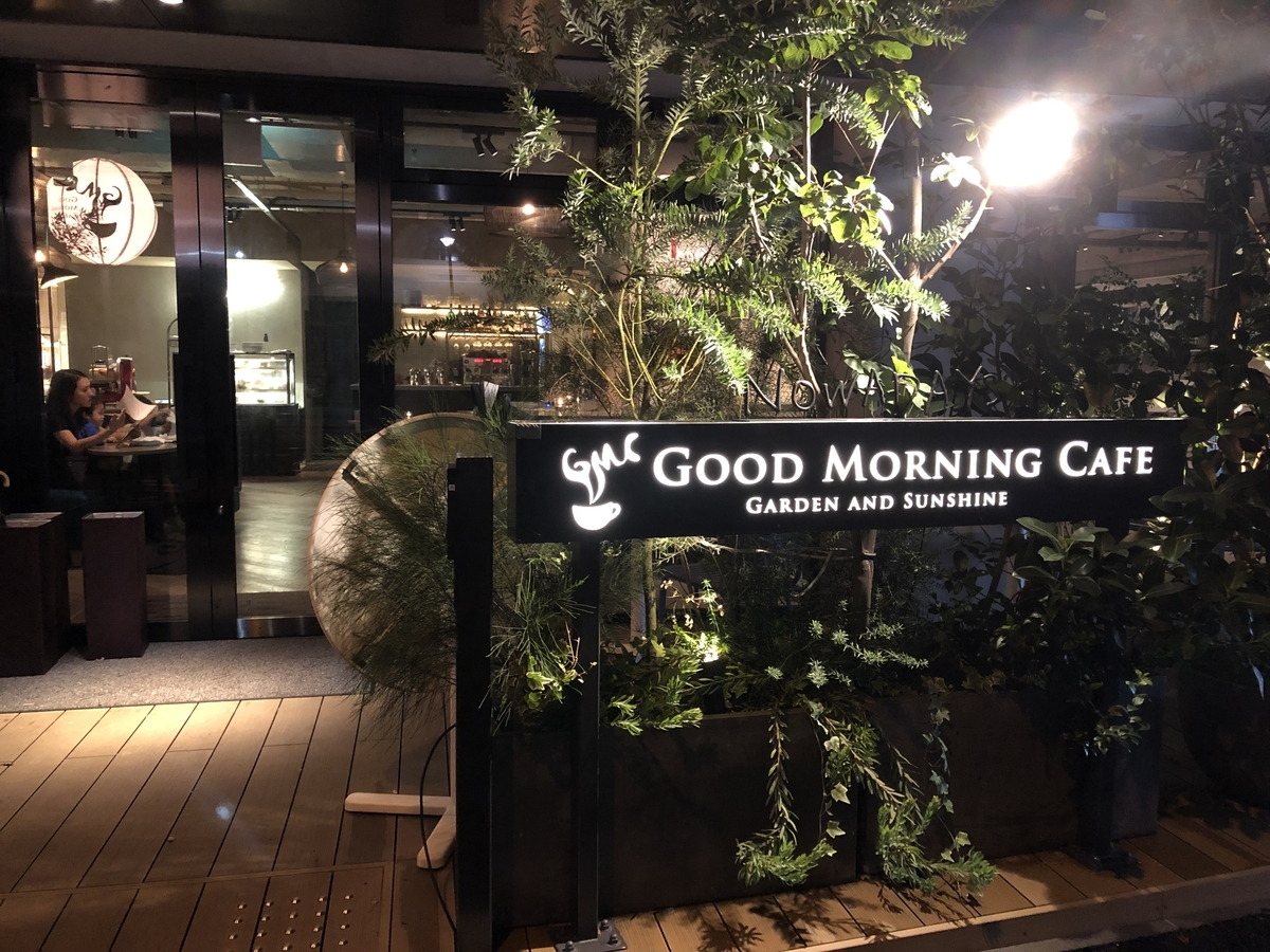 GOOD MORNING CAFE NOWADAYS 外観
