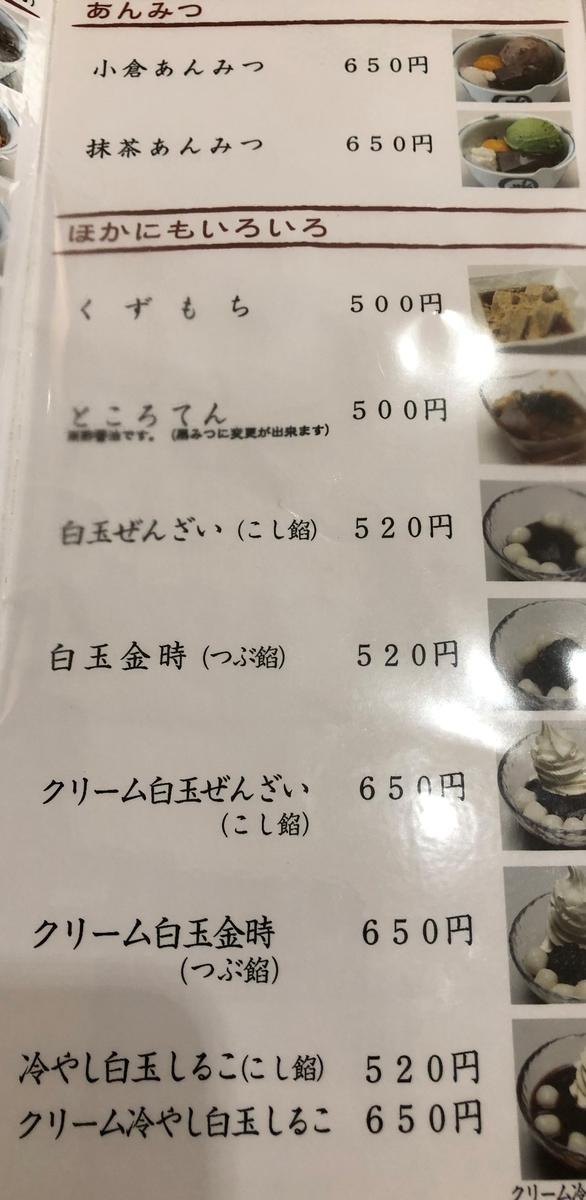 東京駅 あんみつ みはし メニュー
