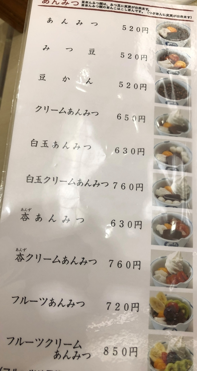 東京駅 あんみつ みはし 豊富なメニュー
