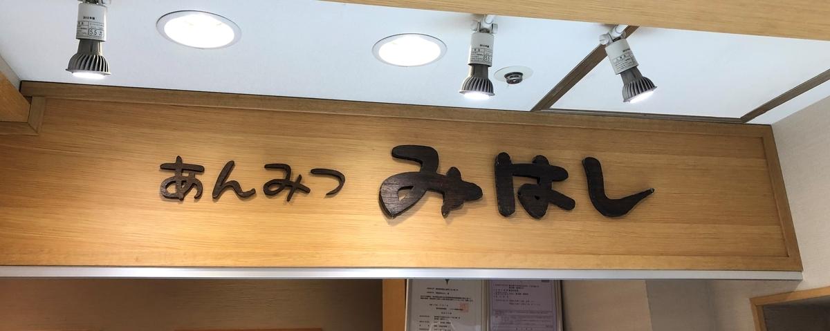 東京駅 あんみつ みはし 看板