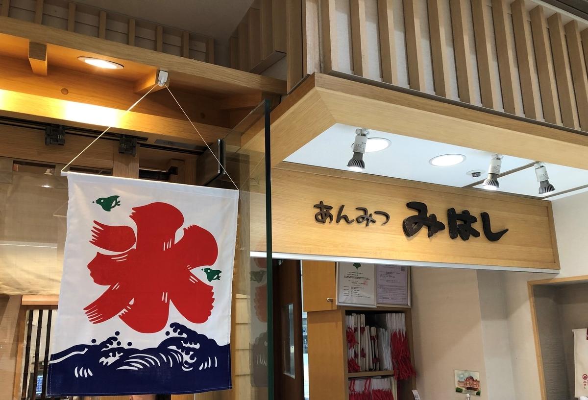 東京駅 あんみつ みはし 外観