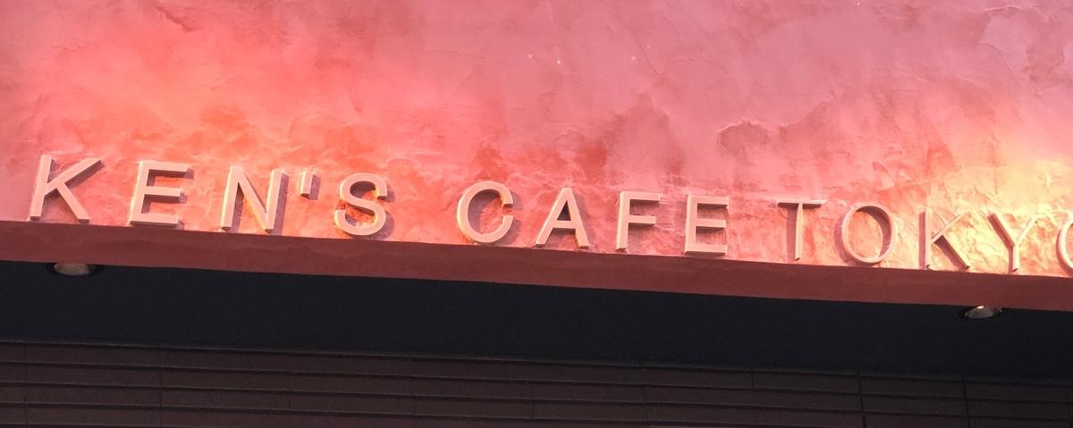 ケンズカフェ東京 看板