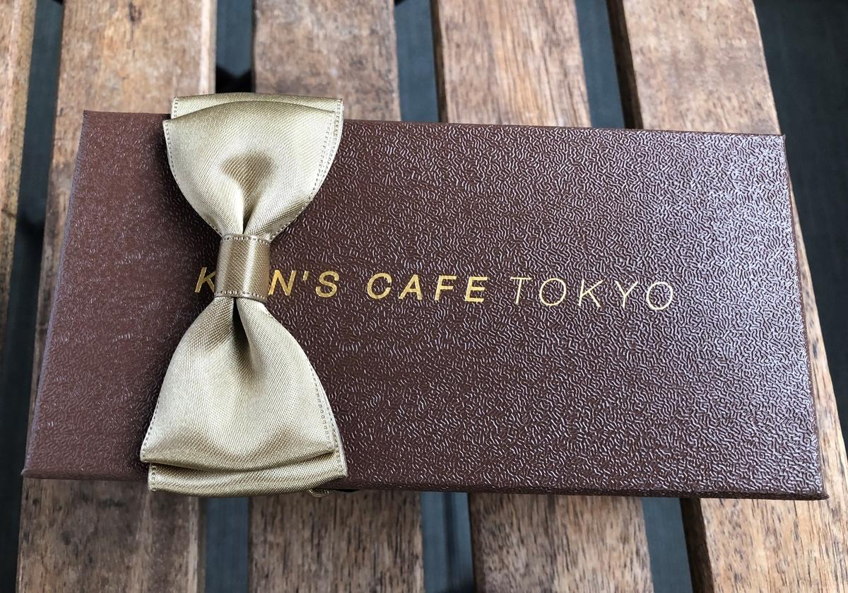 ケンズカフェ東京 素敵な包装