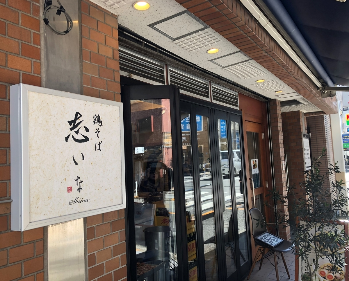 麺宿 志いな 涼やかな和カフェ風