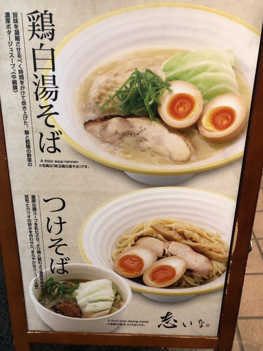 麺宿 志いな メニュー