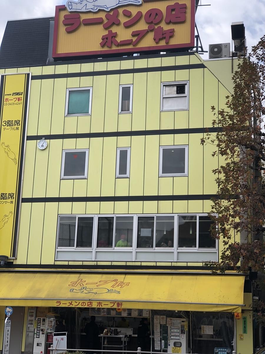 ホープ軒 黄色が目印