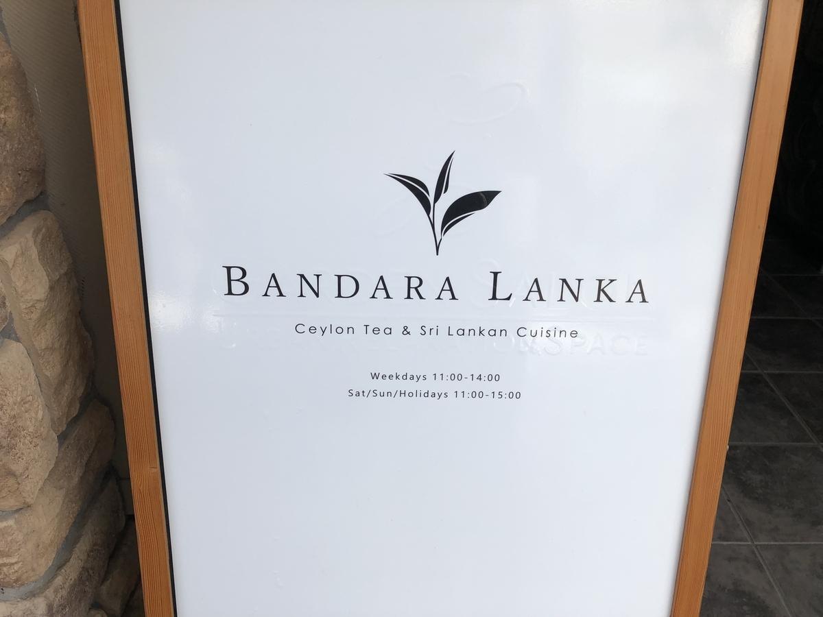 バンダラランカ 看板