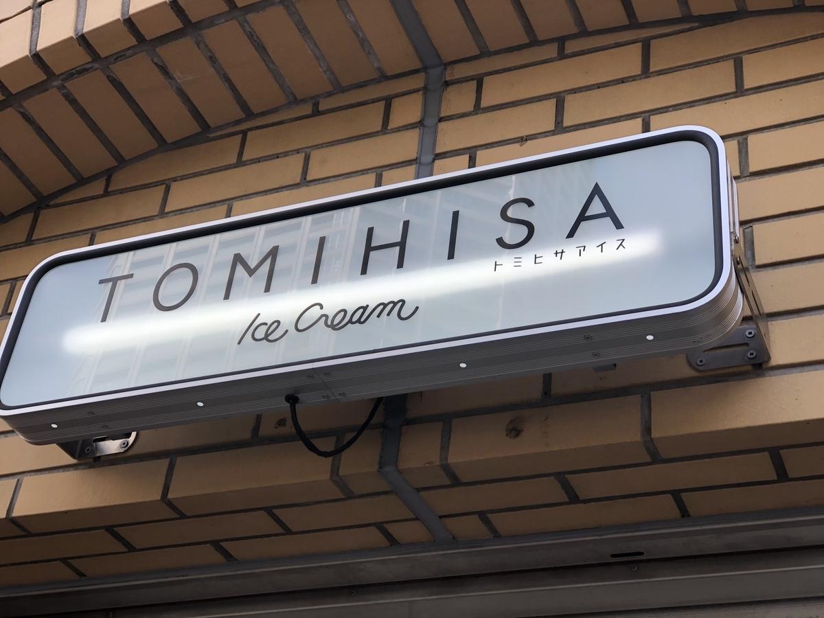 トミヒサアイス 看板