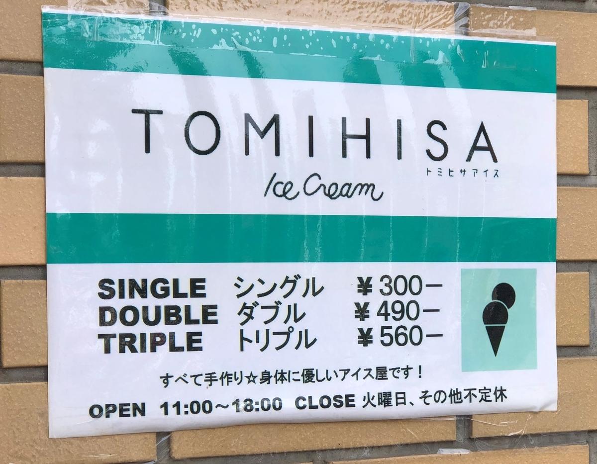 トミヒサアイス サイズと値段